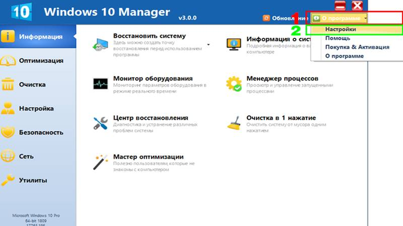 windows 10 manager full version