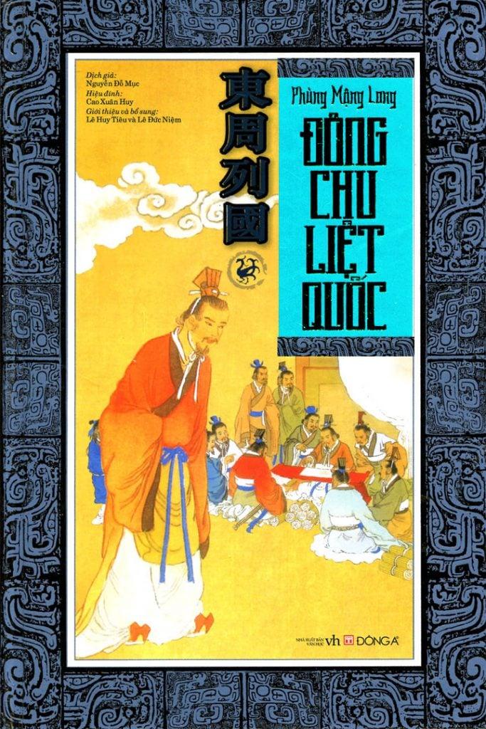 dong-chu-liet-quoc